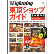 別冊Lightning Vol.85 東京ショップガイド