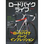 ロードバイクライフ Vol.6