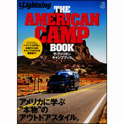 別冊Lightning Vol.86 THE AMERICAN CAMP BOOK