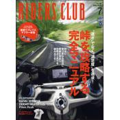 RIDERS CLUB 2014年7月号 No.483