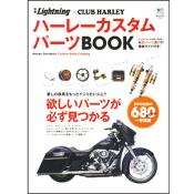 別冊Lightning Vol.88 ハーレーカスタムパーツBOOK