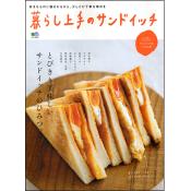 暮らし上手のサンドイッチ