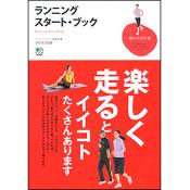 趣味の教科書シリーズ「ランニングスタートブック」