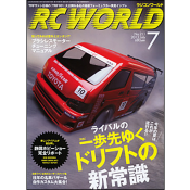 RC WORLD 2013年7月号 No.211
