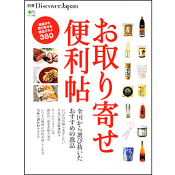 別冊Discover Japan お取り寄せ便利帖