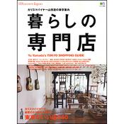 別冊Discover Japan  暮らしの専門店