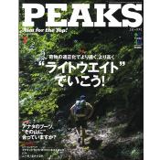 PEAKS 2014年7月号 No.56