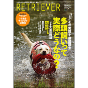 RETRIEVER(レトリーバー) 2013年7月号 Vol.72