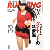 ランニング・スタイル 2014年8月号 Vol.65