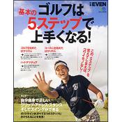 ゴルフは基本の5ステップで上手くなる!