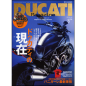 DUCATI Magazine Vol.68 2013年8月号