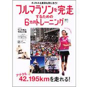 フルマラソンを完走するための6ヶ月トレーニング