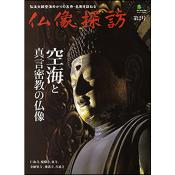 仏像探訪 第2号 空海と真言密教の仏像