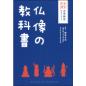 仏像の教科書