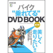"""バイク""""乗れてる""""DVDBOOK [基本編]"""