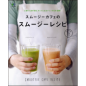 スムージーカフェのスムージーレシピ