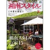 湘南スタイルmagazine Vol.54 [綴じ込み付録:冊子]