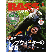 BASS WORLD 2013年8月号 No.205 [付録:DVD]