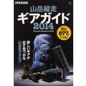 別冊PEAKS 山岳縦走ギアガイド2014