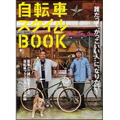 自転車スタイルBOOK