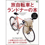 旅自転車とランドナーの本