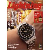 Lightning 2014年8月号 Vol.244