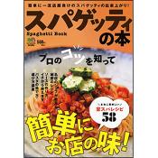 スパゲッティの本