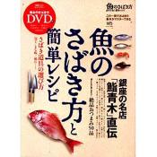 魚のさばき方と簡単レシピ