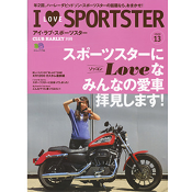 I LOVE SPORTSTER Vol.13