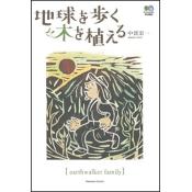 地球を歩く木を植える