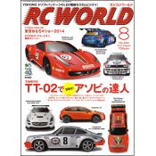 RC WORLD 2014年8月号 No.224