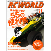 RC WORLD 2013年8月号 No.212