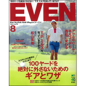 EVEN(イーブン) 2014年8月号 Vol.70