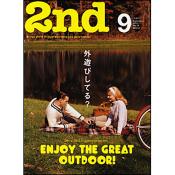 2nd(セカンド) 2013年9月号 Vol.78