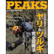 PEAKS 2014年8月号 No.57
