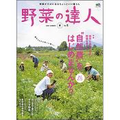 野菜の達人・No.5