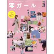 写ガール Vol.21