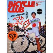 BiCYCLE CLUB 2013年9月号 No.341  [付録:DVD]