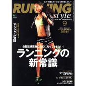ランニング・スタイル 2013年9月号 Vol.54