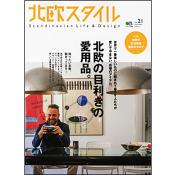 北欧スタイル No.21