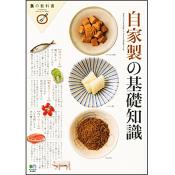 食の教科書シリーズ「自家製の基礎知識」