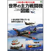 世界の主力戦闘機図鑑