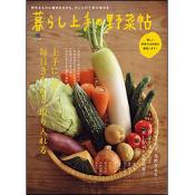 暮らし上手の野菜帖