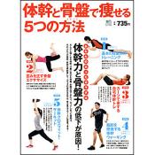 体幹と骨盤で痩せる5つの方法