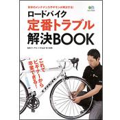 ロードバイク定番トラブル解決BOOK