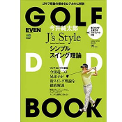 GOLF DVD BOOK J's Style シンプルスイング理論(DVD BOOK)