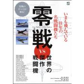 零戦VS世界の傑作戦闘機