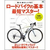 ロードバイクの基本 最短マスター!