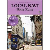 LOCAL NAVI 香港