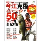 今江克隆 メジャーレイクで50cmアップを釣る方法